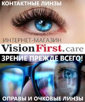 Интернет магазин очков и контактных линз visionfirst.care