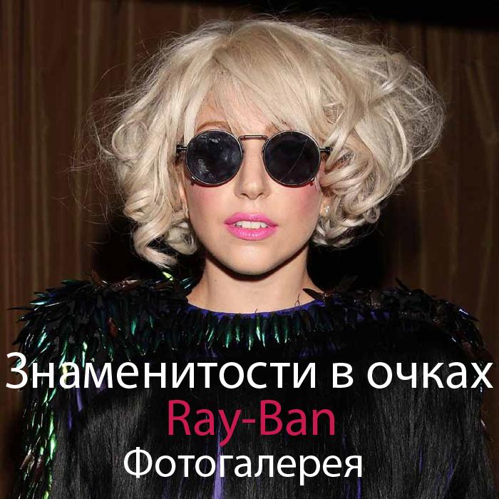 Знаменитости в очках Ray-Ban. Фотогалерея