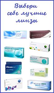 Выберите лучшие контактные линзы