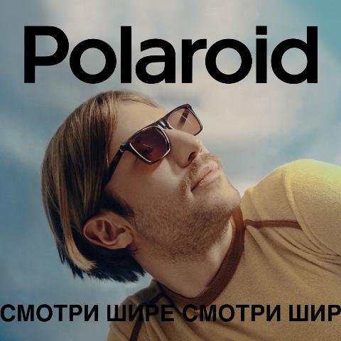 Polaroid Eyewear и Иван Дорн cнова вместе