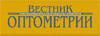 Новая редакция справочных таблиц по контактным линзам 2013