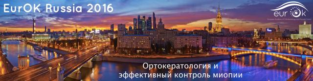 Сателлитный симпозиум «Эффективный контроль миопии и Ортокератология»