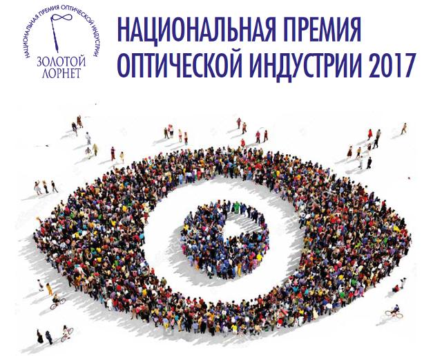 Национальная премия оптической индустрии «Золотой лорнет» 2017