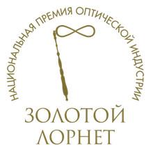 Названы номинанты III премии «Золотой лорнет» в области оптической индустрии Москва, МВЦ Крокус Экспо, пав. II