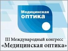 III специализированный конгресс «Медицинская оптика» пройдет с 7 по 9 декабря 2016 года в Москве
