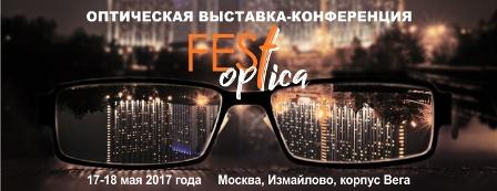 Оптическая выставка-конференция FESToptica