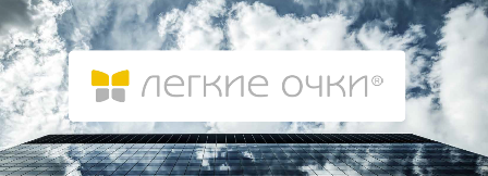 ЛЕГКИЕ ОЧКИ - партнер франшиза для действующих салонов