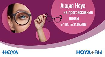 Акция на прогрессивные очковые линзы HOYA