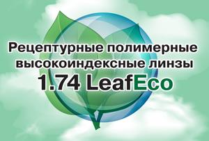 Экологичные очковые линзы 1,74 LeafEco помогут сохранить на...
