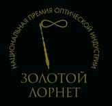 IV церемония награждения Национальной премией оптической индустрии «Золотой лорнет»