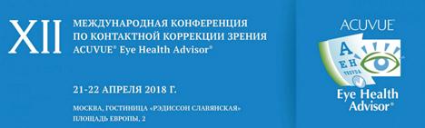 12-я Международная конференция по контактной коррекции...