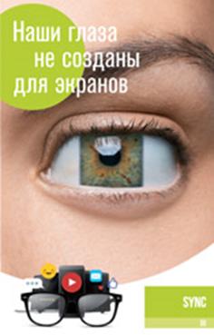 Компания ООО «Линзы Хойя Рус» представила новые однофокальные линзы SyncIII для пользователей цифровыми устройствами