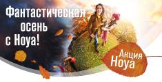 АКЦИЯ «ФАНТАСТИЧЕСКАЯ ОСЕНЬ С HOYA!»