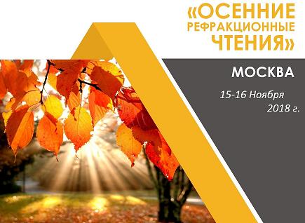 IX Симпозиум «Осенние рефракционные чтения - 2018» пройде...