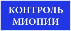 В новой публикации «Контроль миопии. Главное» в сжатом...