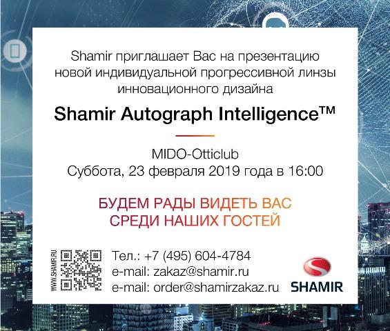 Новости MIDO: Компания Shamir приглашает представителей российских оптик на презентацию новой индивидуальной прогрессивной линзы Shamir Autograph Intelligence
