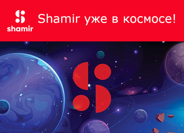 Shamir примет участие в научных экспериментах в космосе, �...