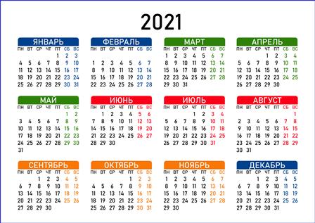 Календарь международных конференций и выставок 2021 г., �...