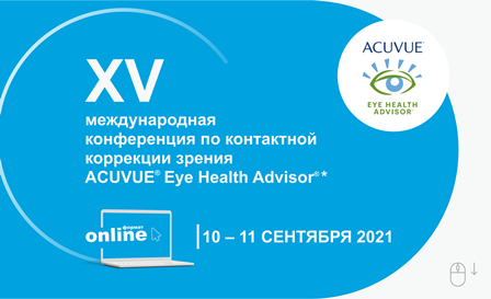 XV Международная конференция по контактной коррекции з...