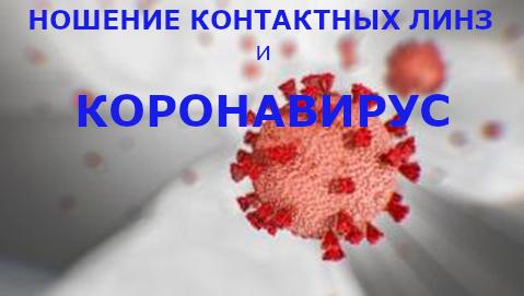 Ношение контактных линз и коронавирус
