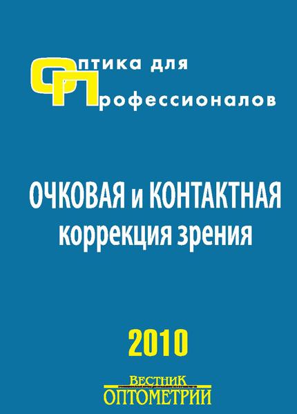 Оптика для профессионалов 2010. Содержание