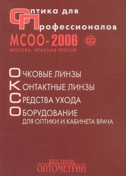 Оптика для профессионалов 2006. Содержание