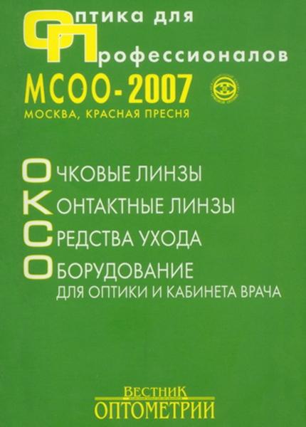Оптика для профессионалов 2007. Содержание