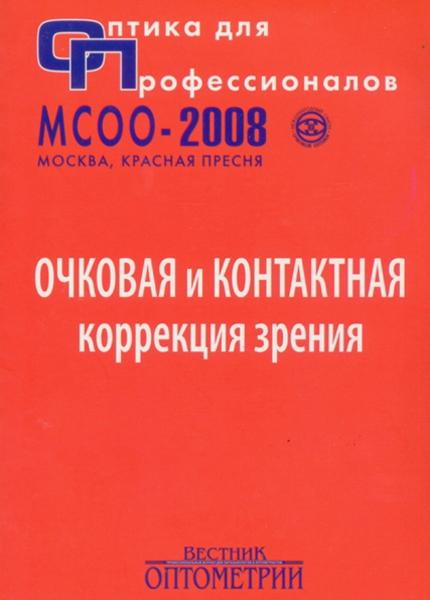 Оптика для профессионалов 2008. Содержание