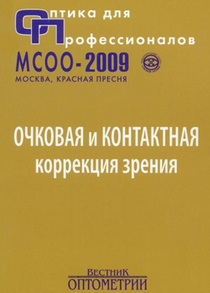 Оптика для профессионалов 2009. Содержание