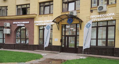 26 июня открыла двери семейная офтальмологическая клиника профессора В.Н.Трубилина